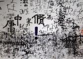 """Pera Müzesi Sergi """"Mürekkepten: Çin Güncel Sanatından Yorumlamalar"""""""