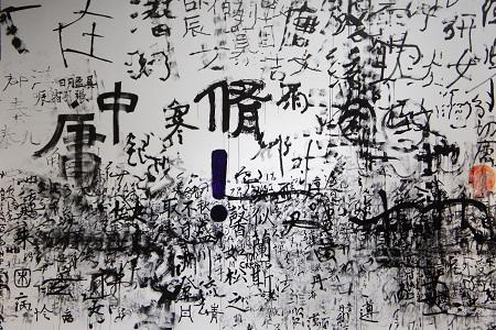 """Photo of Pera Müzesi Sergi """"Mürekkepten: Çin Güncel Sanatından Yorumlamalar"""""""
